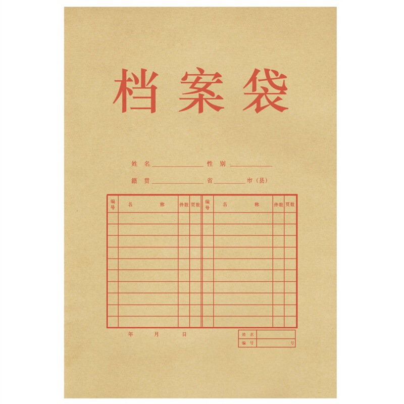 得力(deli)10只A4加厚混浆牛皮纸档案袋文件袋资料袋 5953