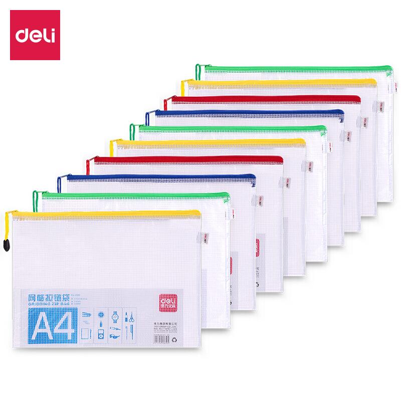 得力(deli)5654 A4透明网格拉链袋/资料袋 10只/袋