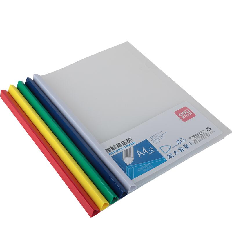 得力(deli)5901透明抽杆夹拉杆夹文件夹资料夹A4 大容量可夹80张5901 (5个装颜色随机)