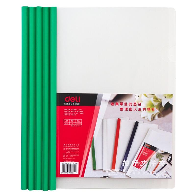 得力(deli)5只A4彩色抽杆透明文件夹拉杆夹报告夹 5531