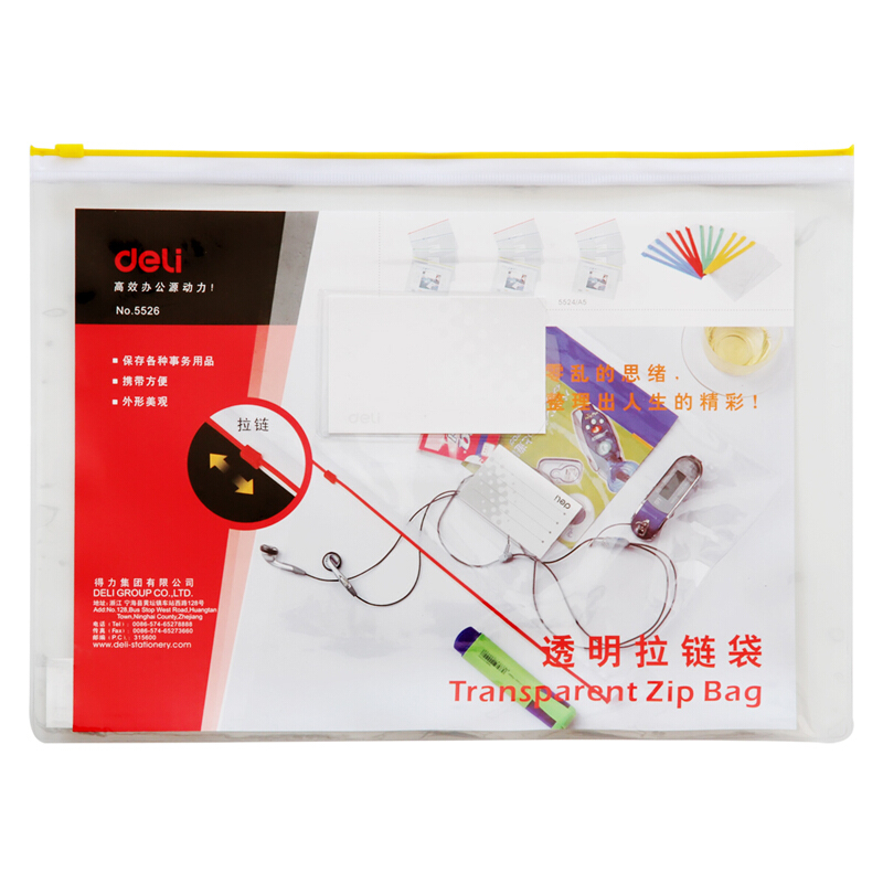 得力(deli)5526 A4透明拉链袋文件袋资料袋 颜色随机 12只装