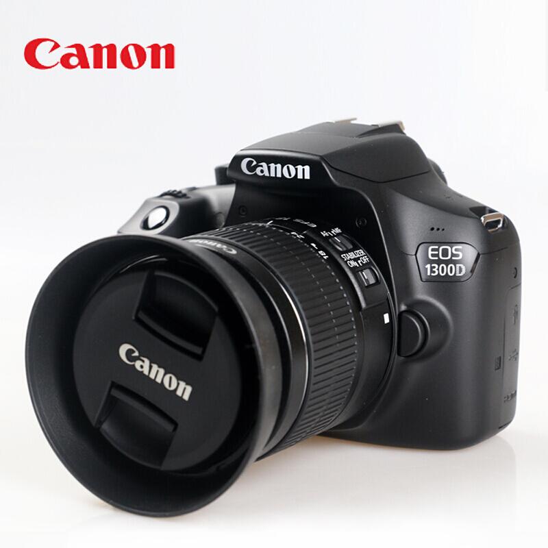 佳能(Canon)EOS 1300D 入门单反相机 佳能EF-S18-55mm IS II镜头黑色
