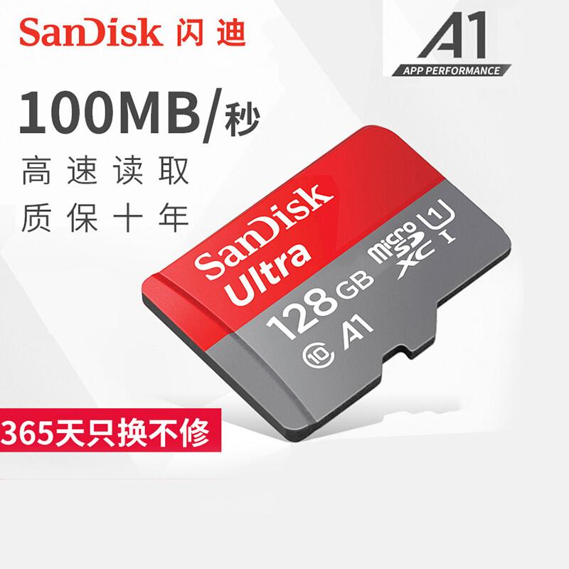 闪迪(SanDisk)128G 手机内存卡高速存储sd卡 tf卡 内存卡 100M A1级别
