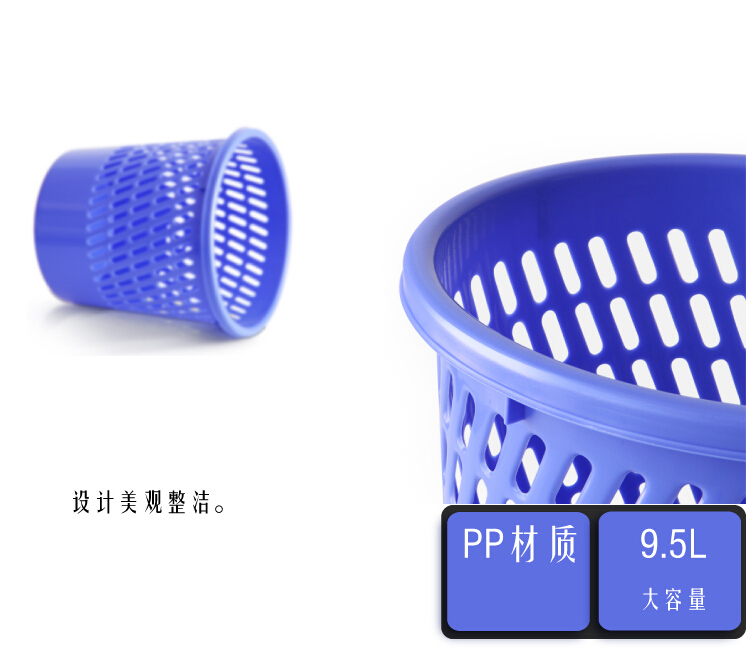 得力(deli)9553 优质耐用圆纸篓/清洁桶/垃圾桶 蓝色