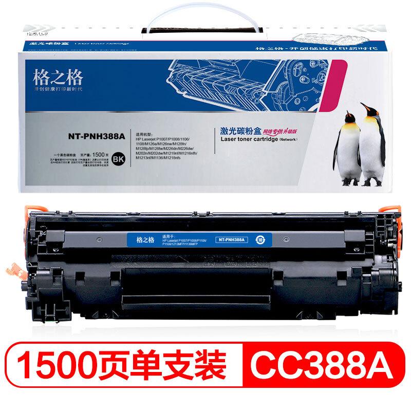 格之格88A硒鼓NT-CN0388A适用惠普P1108 p1106 1007 m1136 1213nf m126a万博官网manbetxapp硒鼓HP CC388A