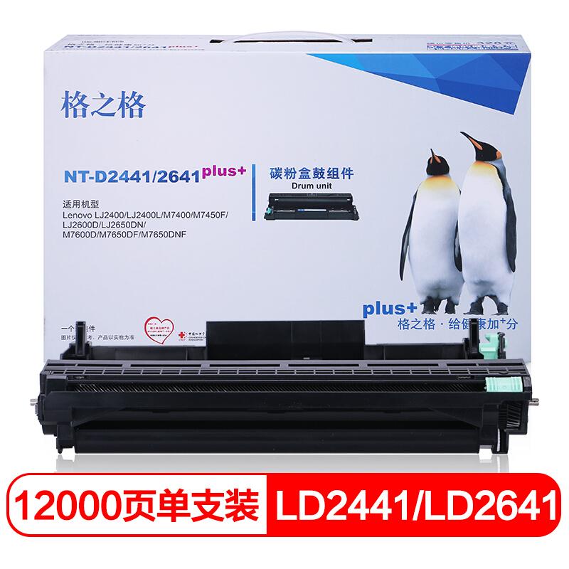 格之格LD2641硒鼓组件NT-D2441/2641plus+适用联想LJ2400 M7600D M7650DF万博官网manbetxapp万博manbetx官网地址LD2441硒鼓 不含粉盒