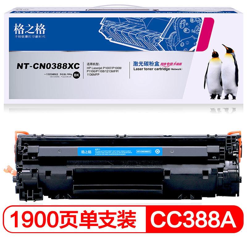 格之格NT-CN0388XC大容量硒鼓88A适用HP CC388A 388a惠普P1108 p1106 1007 m1136 1213nf m126a万博官网manbetxapp墨盒