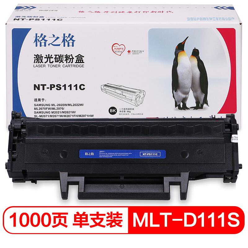 格之格MLT-D111S硒鼓NT-PNS111C适用三星ML-2020W ML2022W ML2070FW ML2070 M2021 M2021W万博官网manbetxapp粉盒