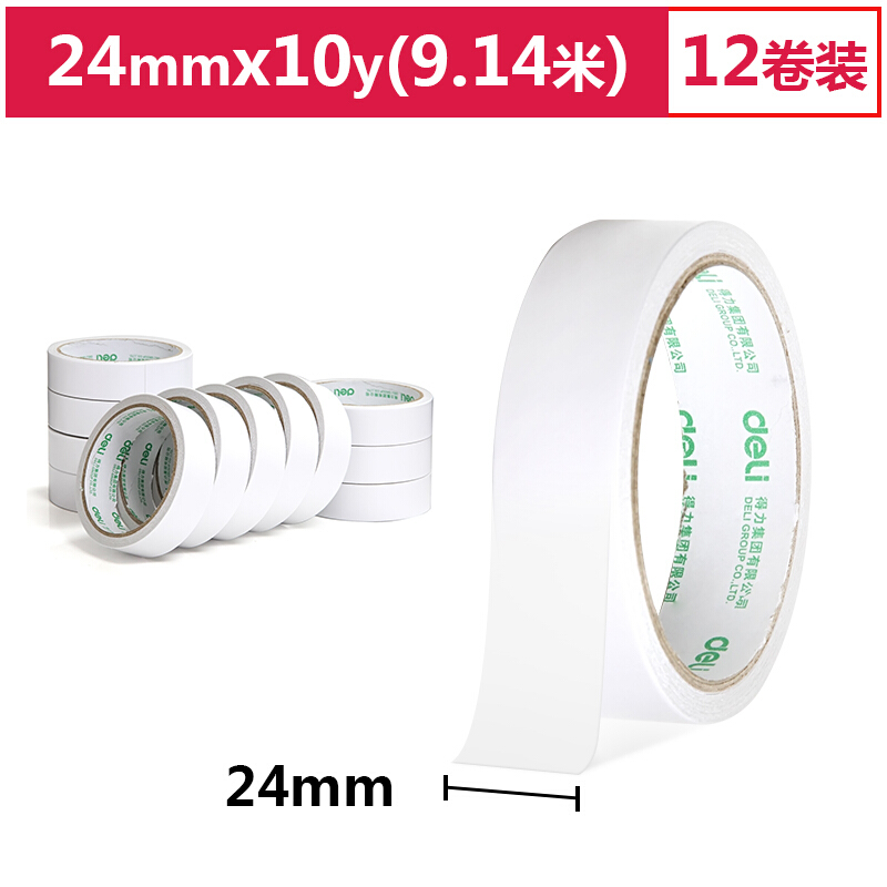 得力(deli)30403 棉纸双面胶带24mm*10y(9.1米) 12卷/袋装