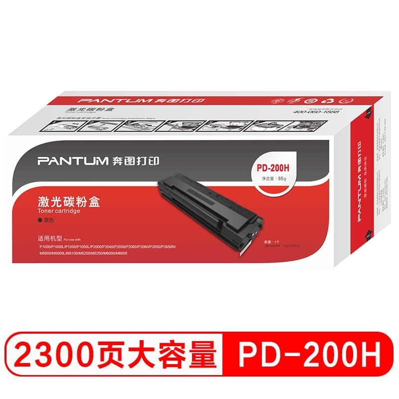 奔图(PANTUM) PD-200H 打印硒鼓适用P1000/P1050/P2050/M5000/M6000万博官网manbetxapp
