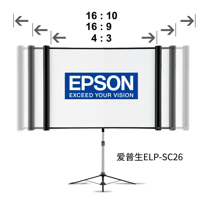 爱普生(EPSON)投影幕布80''便携支架幕高档幕布白塑幕