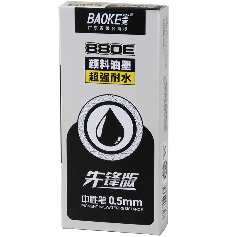 宝克(BAOKE) 880E(0.7mm)经济实用欧标中性笔 黑色 12支/盒