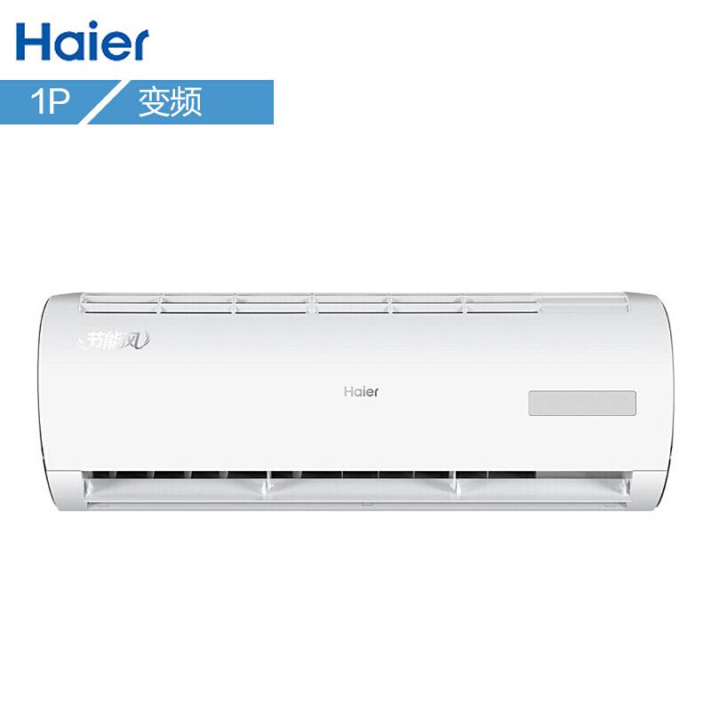 海尔(Haier) 大1匹  KFR-26GW/13BEA23A冷暖无氟变频 静音自动除湿空调挂机 白色
