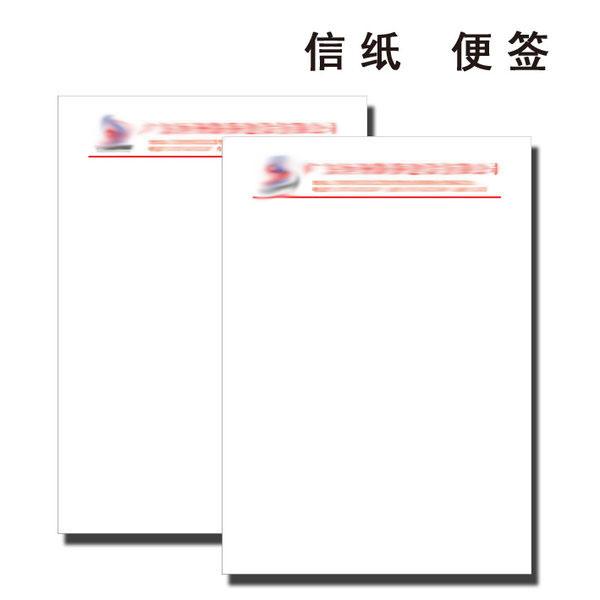 订制红头纸 A4  300张起印 (此为单张价)