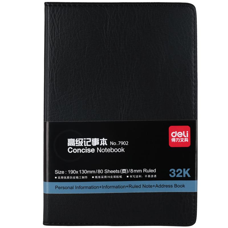 得力(deli)32K 80张7902随身皮面本 商务办公记事笔记本子 黑