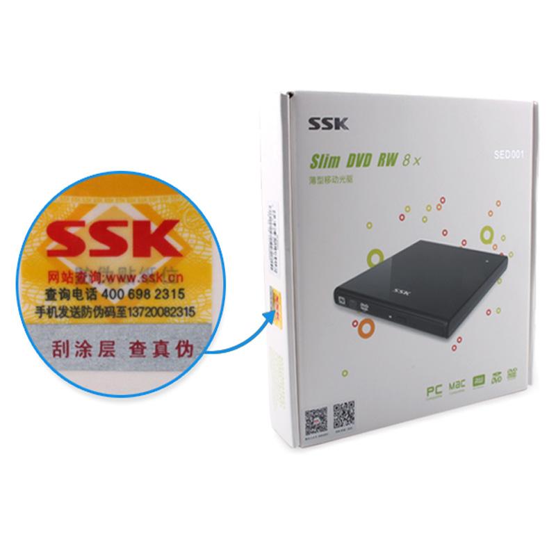 飚王(SSK) DVD便携式刻录机 外置刻录机