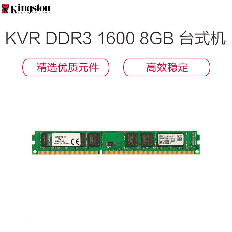 金士顿(Kingston) 8GB DDR3 1600频率 台式组装机电脑内存条