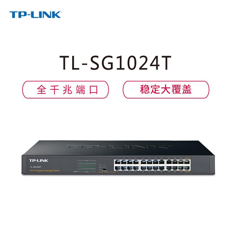 TP-LINK TL-SG1024T 24口千兆交换机 非网管T系列