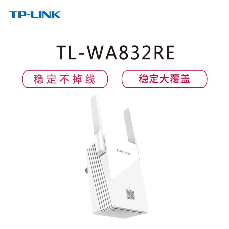 TP-LINK家用WiFi增强器扩大信号无线网放大加强扩展中继路由穿墙TL-WA832RE