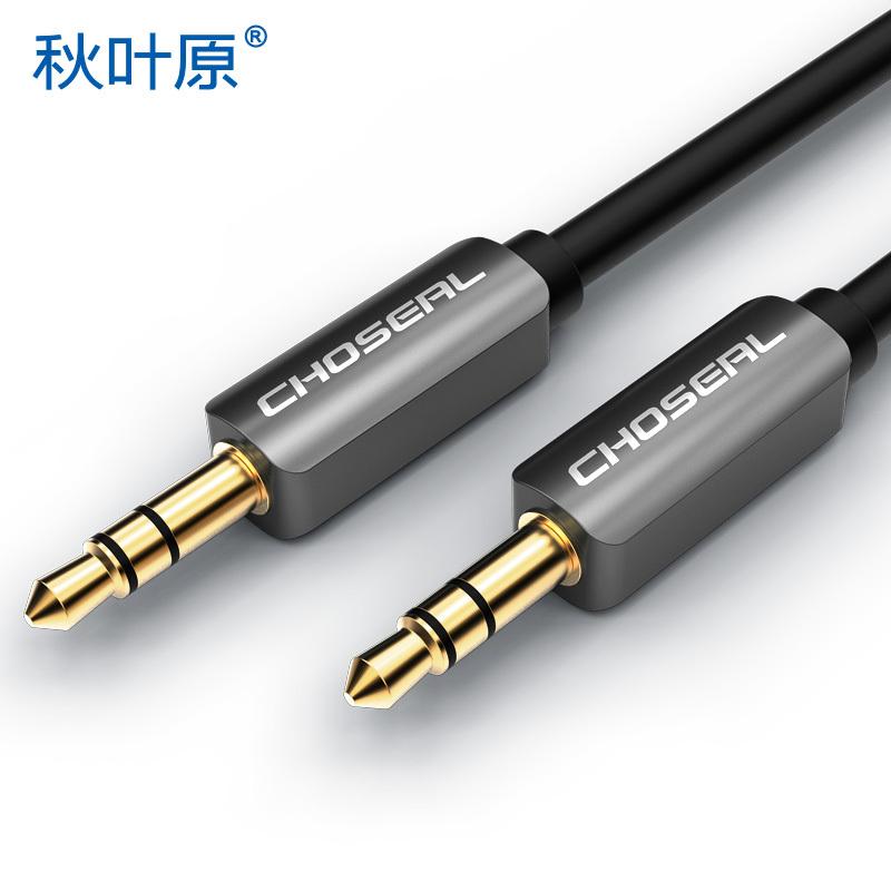 秋叶原(CHOSEAL) 5m公对公音频线汽车AUX线耳机音响绵柔弹性系列