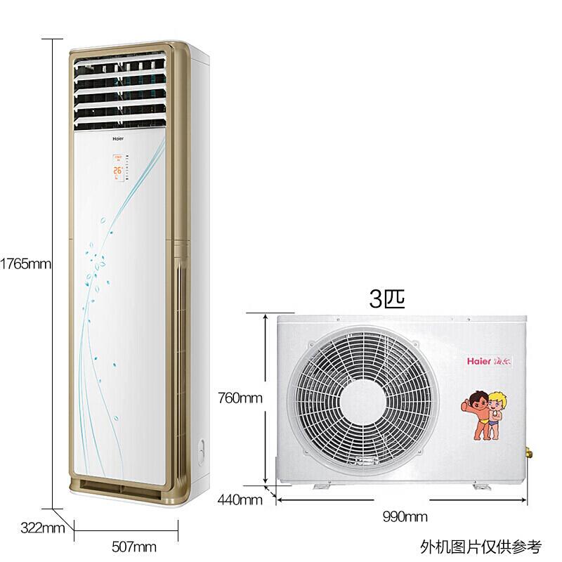 海尔(Haier)KFR-72LW/01YBA33 远距离出风 强冷劲热 3P 冷暖立柜式 空调