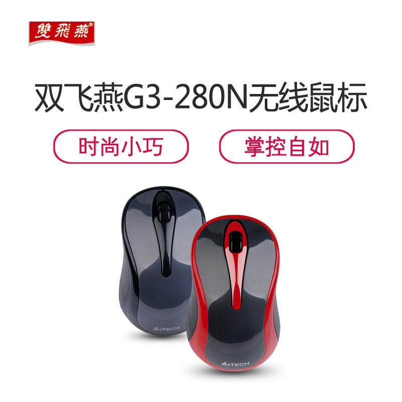 双飞燕G3-280N 办公家用无线小鼠标 笔记本台式机电脑 光电小鼠标 黑红色