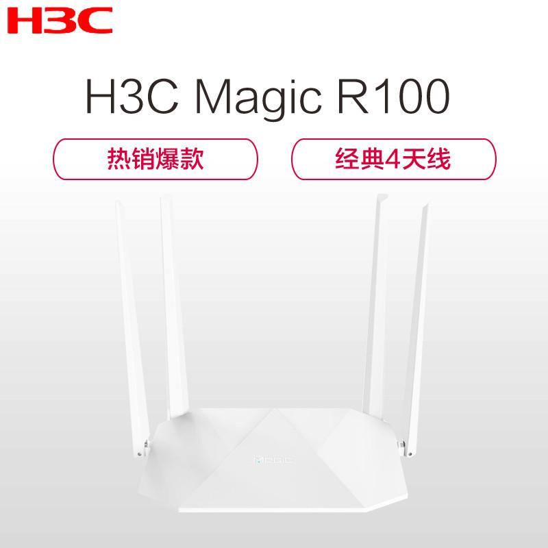 华三(H3C)h3c Magic R100 300M 覆盖广 四天线 wifi 无线穿墙 智能路由器