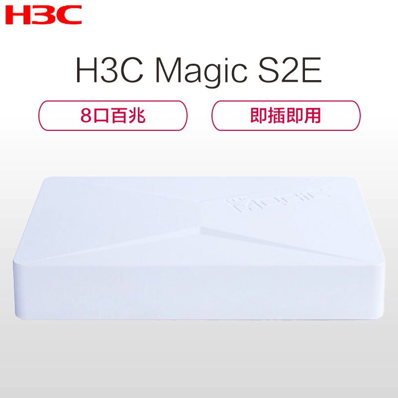 华三(H3C)魔术家 h3c Magic S2E 8口 百兆 全八针 交换机