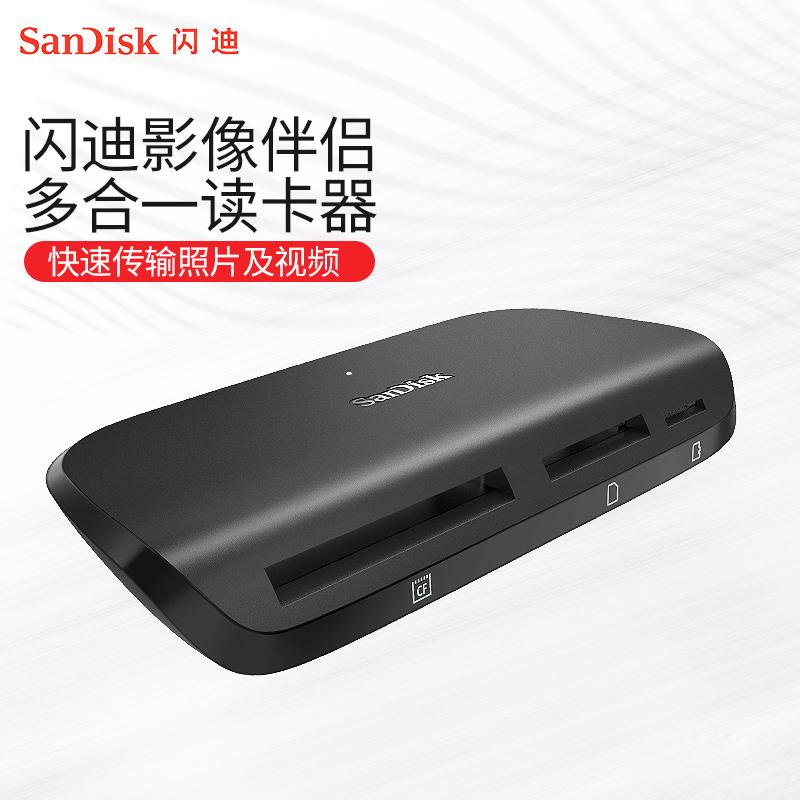 闪迪(SanDisk) 多合一读卡器UHS-IIusb3.0电脑读卡器SD卡TF卡通用