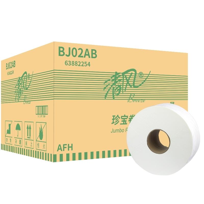 清风(APP)大卷纸双层原木大盘纸珍宝卷筒纸厕纸卫生纸巾 12卷