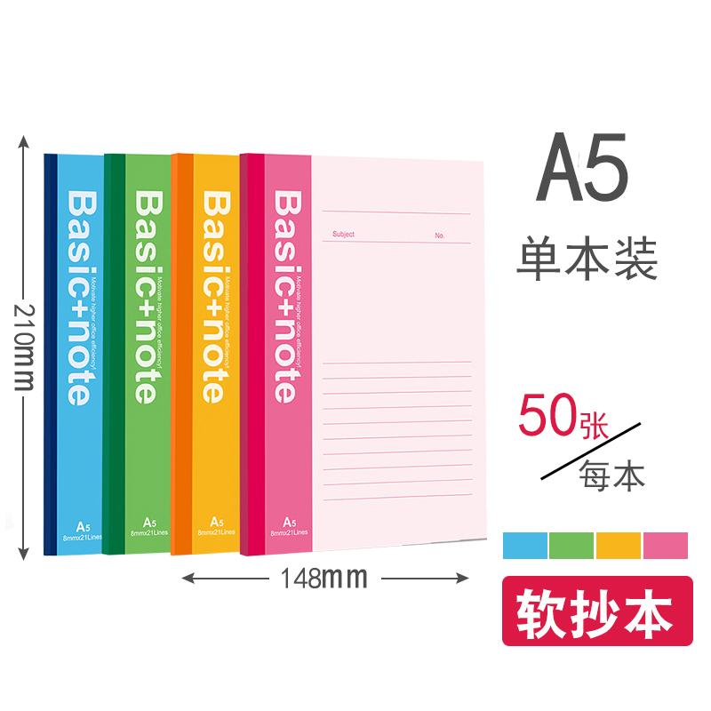 得力(deli) A5无线装订本记事本 软抄本 软面抄 笔记本子12本装 50页A5(7652)