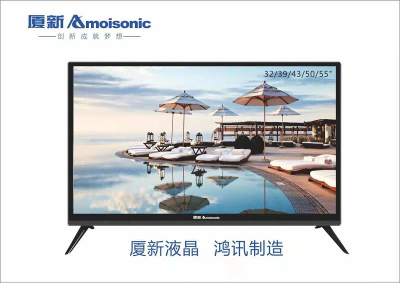 """厦新43""""液晶电视机"""