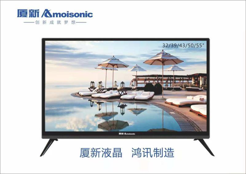 """厦新40""""液晶电视机"""