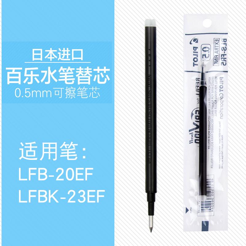 百乐(PILOT) BLS-FR5 热可擦笔芯0.5mm 适用LFBK-23EF 黑色 12支装