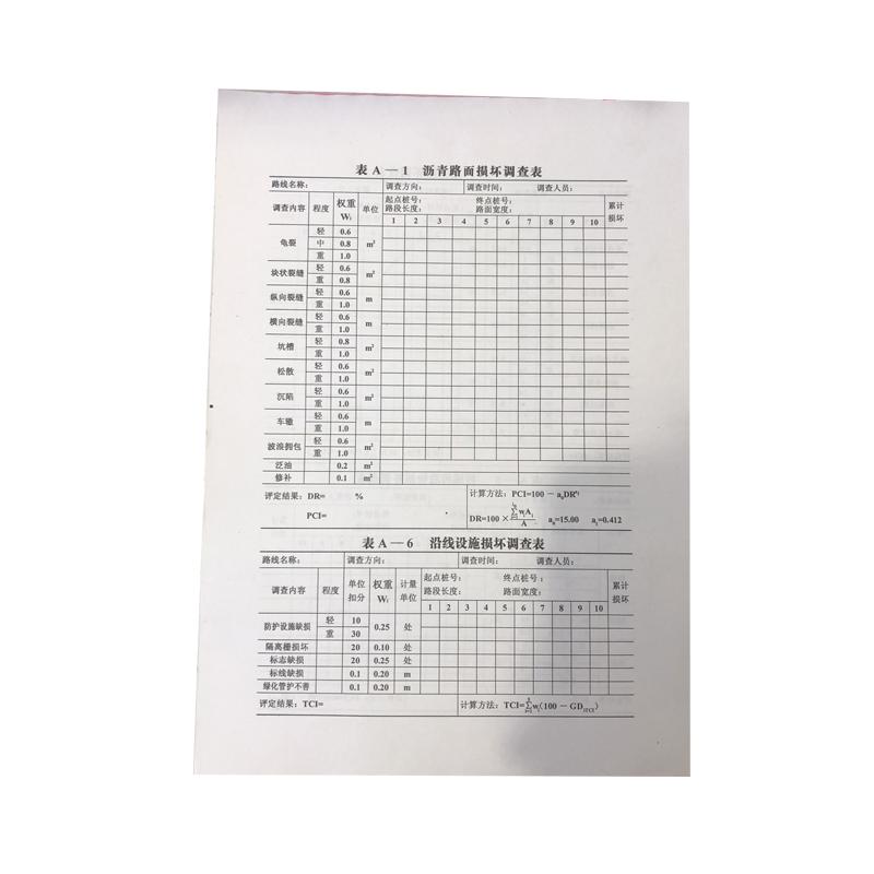 路况原始记录表(沥青)
