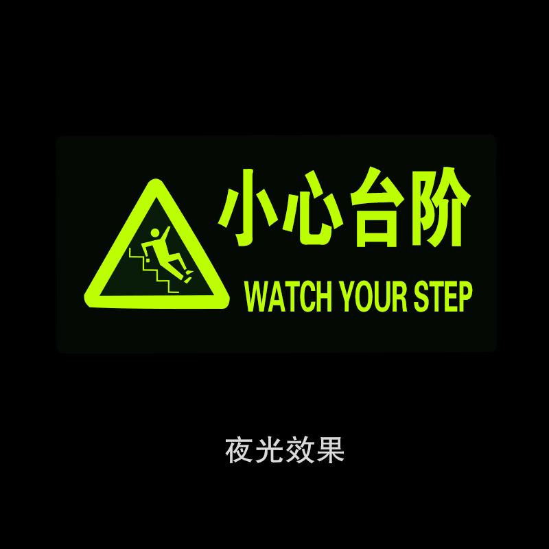 墨斗鱼安全出口夜光地贴小心台阶3个装7376 荧光安全警示牌29.5X14.5cm当心台阶温馨警示指示标示牌提示牌