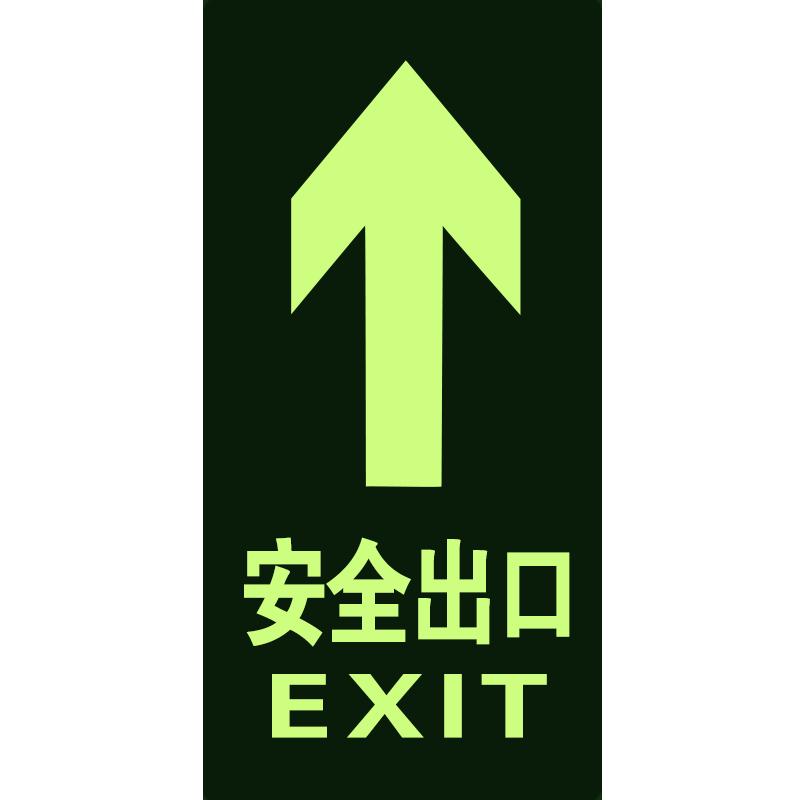 墨斗鱼安全出口夜光地贴直行3个装7338 荧光安全紧急出口墙贴疏散标识指示牌方向自发光标志牌29.5X14.5cm