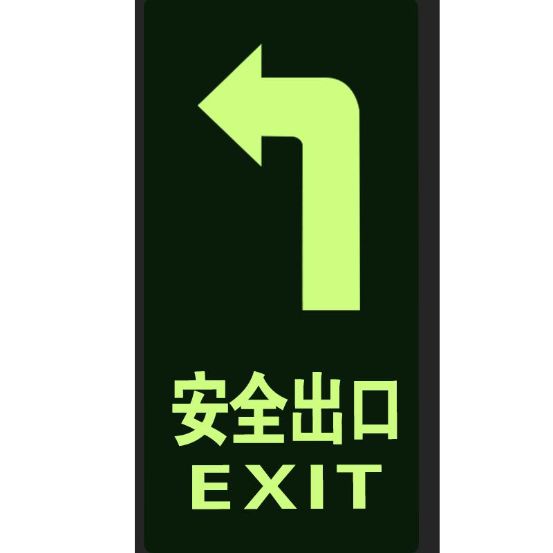 墨斗鱼安全出口夜光地贴左拐3个装7345 防水耐磨警示地贴左向指示标牌29.5X14.5cm 安全出口左箭头墙贴