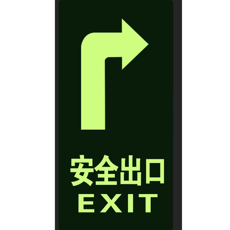 墨斗鱼安全出口夜光地贴右拐3个装7369 右拐安全通道警示标示牌29.5X14.5cm右向疏散标识方向指示牌