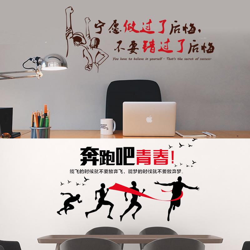 墨斗鱼励志墙贴奔跑吧青春9127企业文化墙简单干练办公室背景墙装饰贴教室布置墙壁标语装饰贴纸 50*70cm