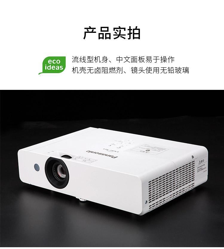 Panasonic/松下 426投影机