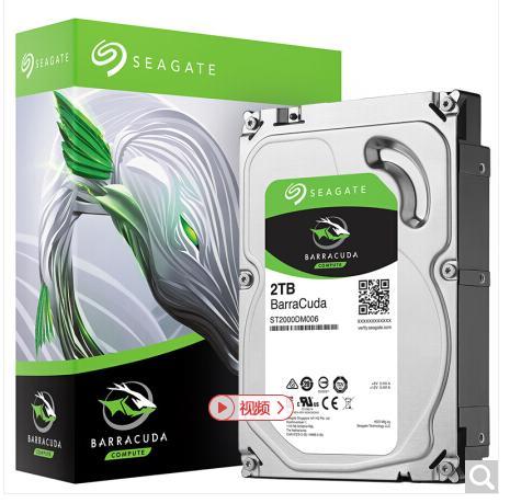 Seagate/希捷2T硬盘